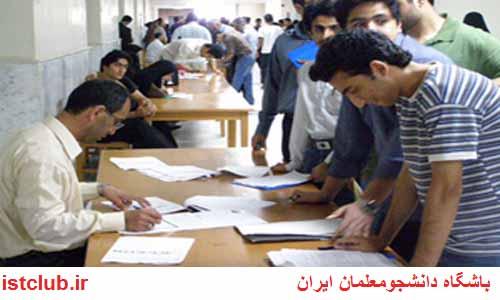 تقویم تسهیلات رفاهی دانشجویان برای نیمسال جدید اعلام شد