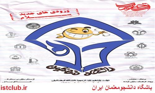 نشریه ی تحریر دانشگاه فرهنگیان اصفهان، شماره ی دهم(مهرماه 1394)