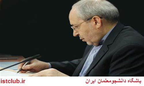 پیام وزیر آموزش و پرورش به جشنواره کتاب یاد یار مهربان