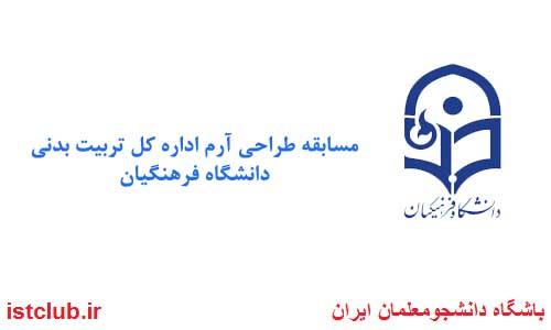 مسابقه طراحی آرم اداره کل تربیت بدنی دانشگاه فرهنگیان+دانلود بخشنامه