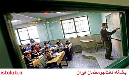 عدم جذب نیروی حقالتدریس آزاد در مدارس تهران