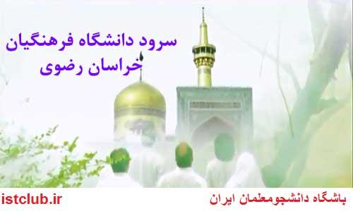 تولید سرود دانشگاه فرهنگیان خراسان رضوی