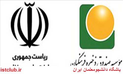 امضای تفاهمنامه بین صندوق ذخیره فرهنگیان و معاونت علمی ریاست جمهوری