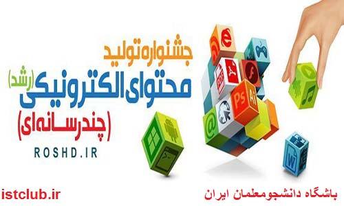 فراخوان شرکت در هفتمین جشنواره تولید محتوای الکترونیکی وزارت آموزش و پرورش