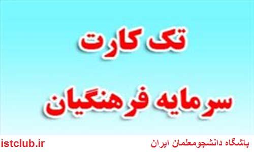 صدور تک کارت بانک سرمایه برای ١٠ هزار نفر از بازنشستگان مهرماه 94