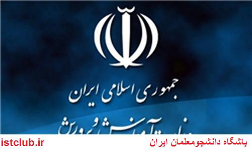 اطلاعيه اعلام اسامي يك برابر ظرفيت آزمون استخدام پيماني سال 1394 وزارت آموزش و پرورش