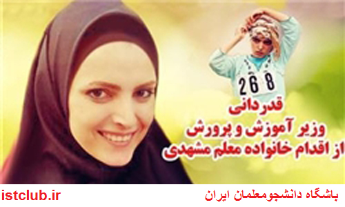 قدردانی وزیر آموزش و پرورش از اقدام انساندوستانه خانواده معلم فقید مشهدی