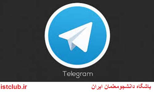 تلگرام مختل شد یا فیلتر؟
