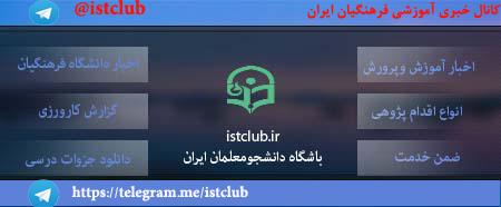 شبکه باشگاه دانشجومعلمان ایران در «تلگرام» راهاندازی شد+چگونگی عضویت