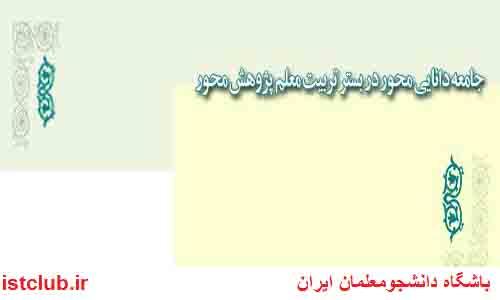 برنامه های هفته پژوهش دانشگاه فرهنگیان اعلام شد/جامعه دانایی محور در بستر تربیت معلم پژوهش محور