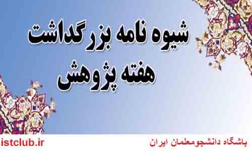 شیوه نامه  انتخاب پژوهشگران برتر دانشگاه فرهنگیان