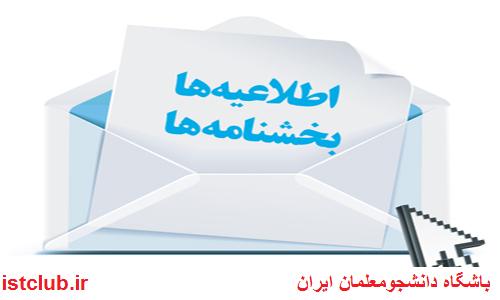 بخشنامه پیشینه ورزشی دانشگاه فرهنگیان
