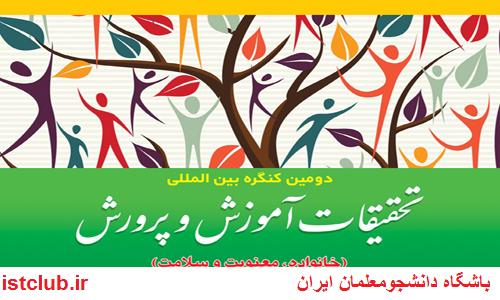 دومین کنگره بین المللی تحقیقات آموزش و پرورش (خانواده، معنویت و سلامت)