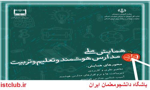همایش ملی مدارس هوشمند و تعلیم و تربیت