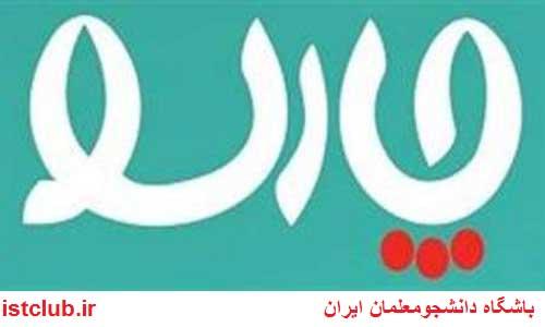 نشریه دانش آموزی چارسو منتشر شد