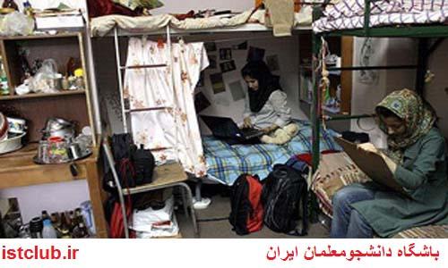 در خوابگاههای دانشجویی دختران چه می گذرد؟