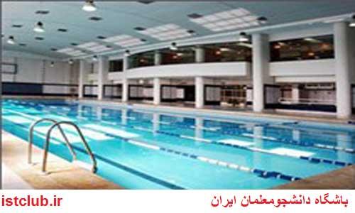 تغییر نام استخر لاله مشهد به نام مرحومه « ریحانه بهشتی»