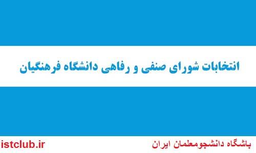 انتخابات شورای صنفی-رفاهی دانشجویان مرکز آموزش عالی شهید رجایی فرخشهر