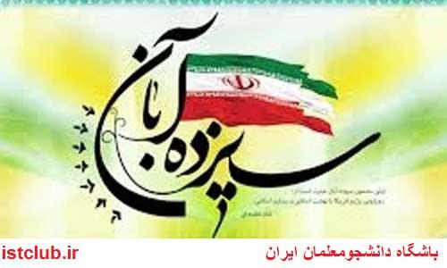 بیانیه سازمان بسیج فرهنگیان در آستانه ۱۳ آبان/دشمنان به دنبال اجرای پروژه نفوذ فکری و سیاسی هستند