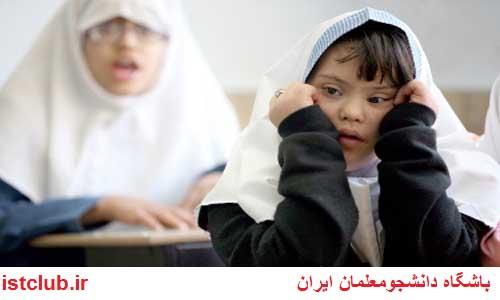 تغییرنام سازمان آموزش وپرورش استثنایی کشور