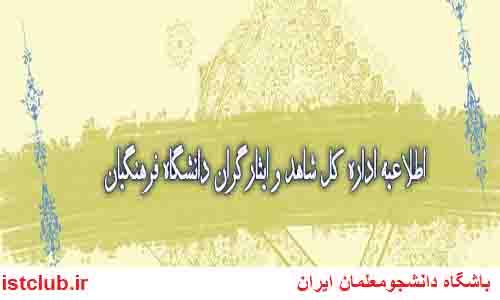 اطلاعیه اداره شاهد و ایثارگر دانشگاه فرهنگیان
