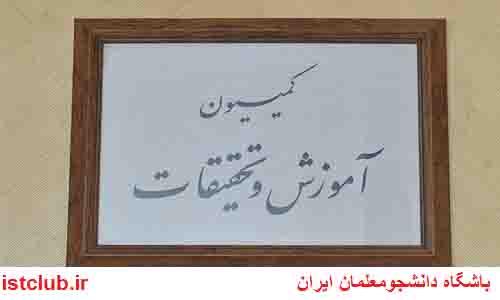 تحقیق و تفحص از صندوق ذخیره فرهنگیان تصویب شد