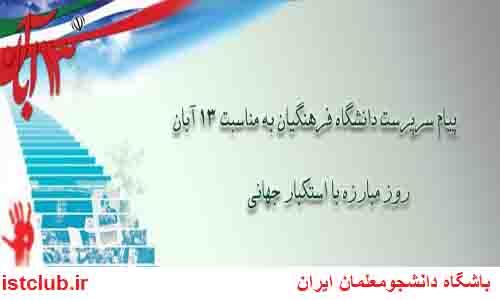 پیام دکتر مهرمحمدی، سرپرست دانشگاه فرهنگیان به مناسبت سیزه آبان