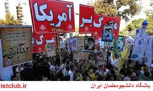 گزارش ویدیوئی از تظاهرات ضد استکباری ۱۳ آبان