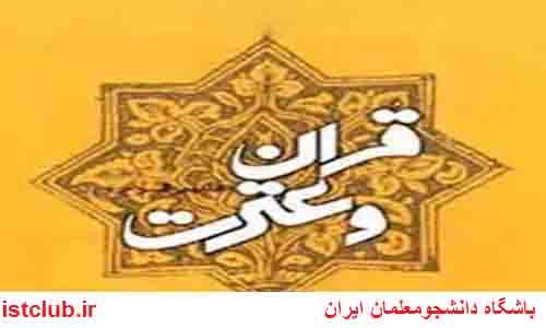 135نفر از دانشجو معلمان دانشگاه فرهنگیان به جشنواره ملی قرآن وعترت راه یافتند