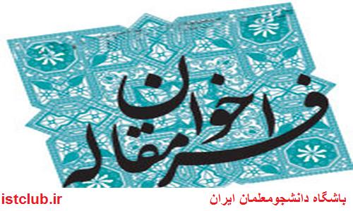 معرفی فصلنامه های پویش دانشجویی