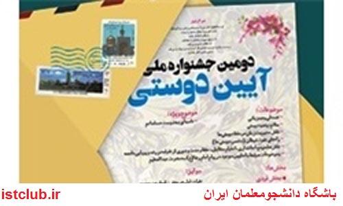 فراخوان دومین جشنواره ملی آیین دوستی/ مهلت ارسال آثار تا ۱۰ دی