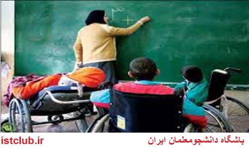 تحصیل۱۲۰ هزار دانشآموز در مراکز استثنایی کشور
