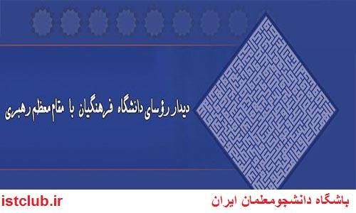 دیدار روسای دانشگاه فرهنگیان با مقام معظم رهبری(مدظله العالی)