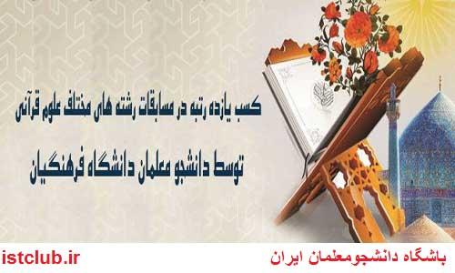 افتخارآفرینی دانشجو معلمان درجشنواره قرآن و عترت