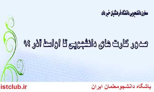 کارت های دانشجویی تا اواسط آذر 94 صادر می شوند