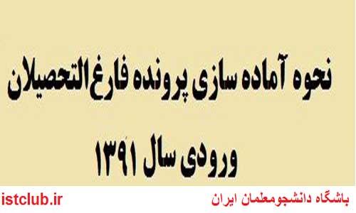 دستورالعمل آماده سازی پرونده فارغ التحصیلان ورودی سال 1391