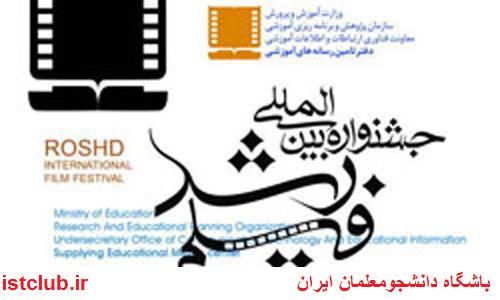 اسامی فرهنگیان و دانشجومعلمان برگزیده جشنواره فیلم رشد