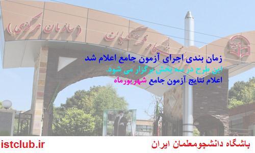 زمان بندی اجرای آزمون جامع دانشگاه فرهنگیان اعلام شد